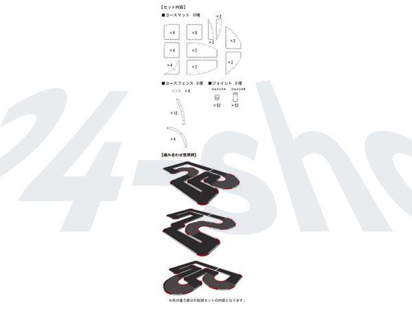 Rennbahn Erweiterungsset Mini-z Urethane 50 Oval 87051-04