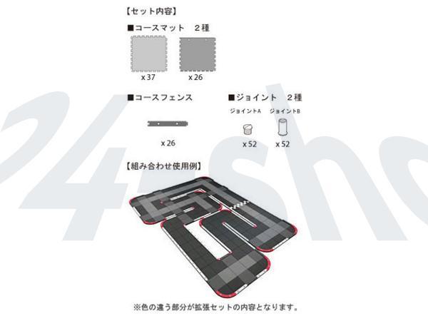 Kyosho | Rennbahn Mini-Z Grand Prix Circuit 30 - Streckenerweiterung | 87031-01